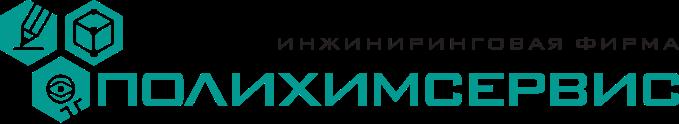 ООО ПХТИ Полихимсервис